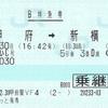はまかいじ号 B特急券(2)