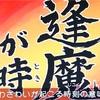 【アニメ】忍たま乱太郎 それぞれの城の言葉の由来【利吉さんの特別授業】