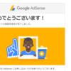 なんとなく応募したら受かったGoogleAdSenseの審査合格記事