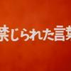 ウルトラマン「禁じられた言葉」放映33話