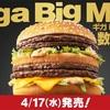 マクドナルドで数量限定のギガビッグマックを食べたけど大きな欠点がある