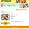 アンパンマンショーが岡山おもちゃ王国で開催されるそうです