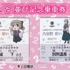 上田電鉄  「2並び記念乗車券」