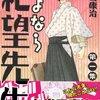 さよなら絶望先生 1〜3巻/久米田康治