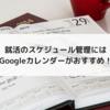 就活のスケジュール管理にはGoogleカレンダーがおすすめ!