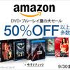 【Amazon】DVD・ブルーレイ夏の大セール!海外ドラマ・映画のおすすめを紹介するよ