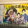 【八月納涼歌舞伎】東海道中膝栗毛 歌舞伎座へ行ってきました
