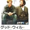 映画「グッド・ウィル・ハンティング/旅立ち」ネタバレ感想&解説