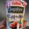 カルビー Jagabee 紀州の梅味   食べてみました