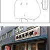 第264話 姫路で抹茶ソフトクリームを食べるなら播磨屋茶舗