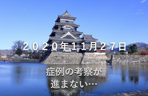 【ルーティン】理学療法士1年目の2020年11月27日