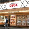 【オススメ5店】上野・御徒町・浅草(東京)にあるファミリーレストランが人気のお店