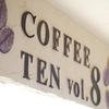 コーヒー展vol.8 *終了しました!のお礼と今後のお知らせ。