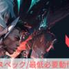 【VALORANT】推奨スペック/必要動作環境【軽いPCゲーム】