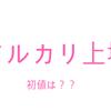 やっぱり報道通りになるな~。メルカリ東証が上場承認!!