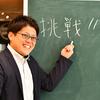 日本の教師の価値を再定義し、多様化する社会に対応できる教育現場の実現を目指す