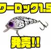 【ミブロ】スモールサイズクランクベイト「ワーロック1.5」発売!