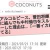中村倫也company〜「一番イカれてる?ってどういう意味かな??」