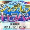 「シンデレラキャラバン」開催!