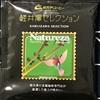 【290】ミカドコーヒー 軽井澤セレクション ブラジリアンナチュレーザ
