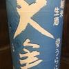 奈良県『大倉 夏うらら 純米生酒』濃醇寄りの夏酒をお探しなら迷わず買いの1本。冷酒でも燗でもウマイ万能酒!しかもリーズナブルときたら買わない理由がありませんね。