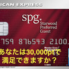 SPGアメックスの新規登録で最大限お得にポイントをゲットする方法!30,000ptで満足するか、49,000pt手にするかはあなた次第です。