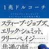 【書評 vol.94】リーダーのあるべき姿が学べる本『1兆ドルコーチ』著:エリック・シュミット、ジョナサン・ローゼンバーグ、アラン・イーグル
