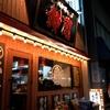 【今週のラーメン1852】 煮干中華そば鈴蘭 中野店 (東京・中野) 煮干しそば・細麺+替玉