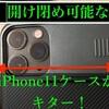 iPhone11のカメラを保護するおすすめケースのレビュー!【NILLKIN】