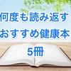 【PrimeReading無料あり】健康意識を高めるために、何度も読み返している良書5冊