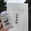 安乗神社で念願の「波乗守」をGETした!手こね寿司が美味い!またいつか伊勢志摩へ