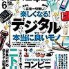 コンビニ冷凍食品対決!MONOQLO (モノクロ) 2018年 06月号
