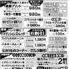 福岡井尻駅前店ニコニコデー開催☆
