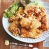 お気に入りのレシピ本♪shunkonカフェごはん6の唐揚げをコストコさくら鶏で作った話【コストコ】