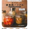 『手作り健康酢バイブル』 刻みりんご酢しょうが 骨粗鬆症&アンチエイジングレシピ