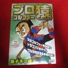 リイドカフェコミックス『プロゴルファー猿 サルvsドラゴン』が発売されています。