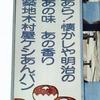 【東京都:築地】築地木村屋ペストリーショップ 喫茶店のモーニング編