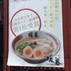 九州ラーメン総選挙1位の謳い文句が気になる『暖暮』の実力はいかに!?