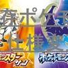 【ポケモンサンムーン】既存の仕様変更!種族値変更や技追加、特性変更。