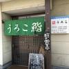 うろこ鮨(倉敷市)