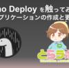 Deno Deploy を触ってみよう ~ アプリケーションの作成と更新 ~
