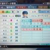 104.オリジナル選手 筒井基弘選手 (パワプロ2018)