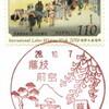 【風景印】藤枝前島郵便局