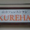 「十可苑」の側にある、おしゃれな山カフェレストラン「KUREHA」に行ってきました  11月30日
