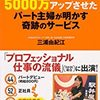 1年で駅弁売上を5000万アップさせたパート主婦が明かす奇跡のサービス/三浦由紀江
