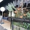 千駄ヶ谷のカフェでモーニング。『グッドモーニングカフェ』のフレンチトーストを食べてみた。