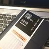 2018年の手帳を購入!コクヨ「ジブン手帳biz」を選んだ理由。