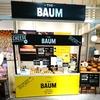 「The BAUM」チーズ・イン・ザ・バウムを食べてみた