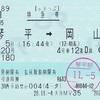 南風20号 特急券【eきっぷ】