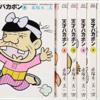 「好きな赤塚不二夫の連載漫画」